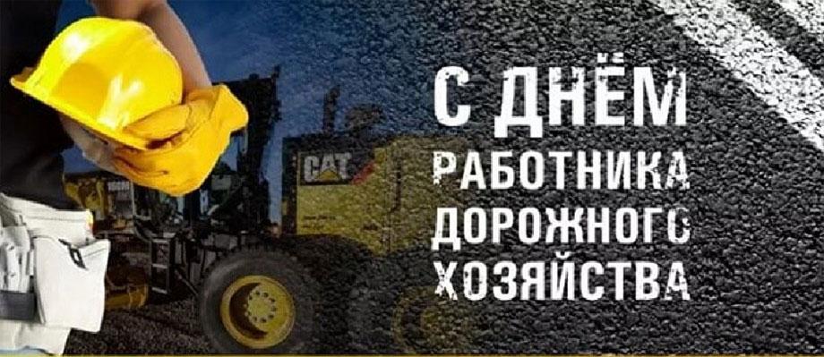 поздравление ко дню дорожного строителя поклонникам